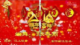 张春丽广场舞【祝福千万家】编舞张春丽 大集体