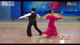 中国标准交谊舞 伦巴舞教学【完整版】王建军 胡小青...