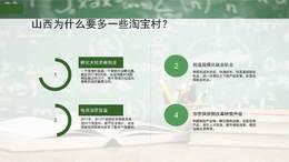 荣誉云商学院:中西部淘宝村为什么很少