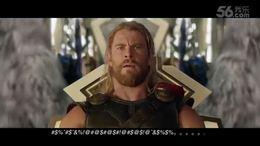 雷神3:诸神的黄昏中文预告(纯属娱乐请勿认真)