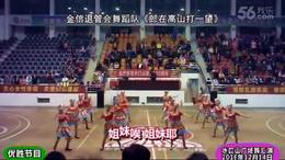 水口山《健康杯》广场舞汇演优胜节目《郎在高山打一望》