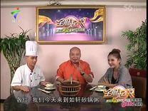 全城起筷 干贝海参鲜虾粥_ 全城起筷 _视频在线_广东电视网