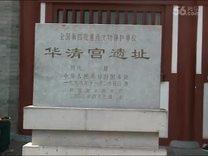 西安旅游一华清宫20170509