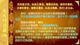 《大乘经庄严论》 31