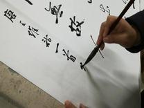 书法家刘伟群2019年艺术创作纪录片 金安传媒