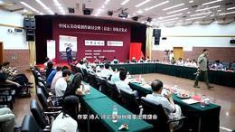 中国五美诗歌研讨会