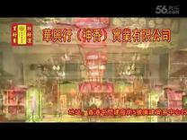香港明星林偉健、于天龍親臨华兴行風火院交流宗教真知