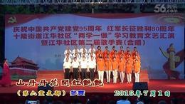 合唱:山丹丹花开红艳艳(2016.7.1 )