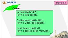 实用土语之:土耳其语零基础直达中级系列 第一课
