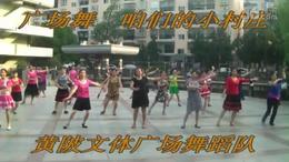 黄陂文体广场晨练舞蹈  咱们的小村庄