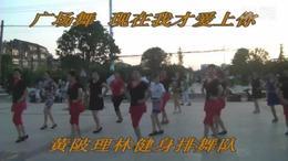 黄陂理林健身排舞队广场舞  现在我才爱上你