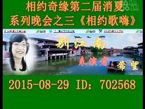 2015_08_30别江南