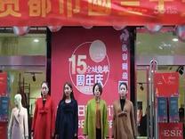 洛阳模特秀场吉利区都市幽兰服装店15周年庆