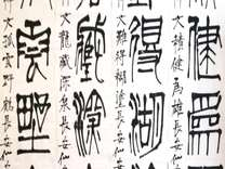 著名书法家仙安民四条屏作品两万八千元
