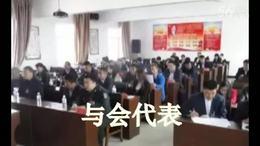古榆树镇第十八届人民代表大会第六次全体会议