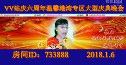 2018.01.06温馨港弯站庆晚会欢天喜地
