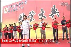 陈家沟太极拳馆南昌推广中心正式成立_高清