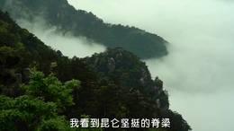 我走在祖国的版图上 视频制作:朱良跃