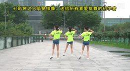 排舞《小甜妞》Chiki Chiki