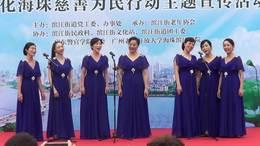 女声小合唱 《含苞欲放的花》 广州开放大学海珠