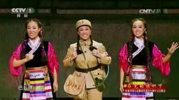 《毛主席的战士最听党的话》舞蹈