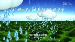 815 顽皮的小雨点 朗诵背景 雨点水滴led视频背景素材...