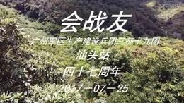 广州军区生产建设兵团三师十九团会战友-汕头澄海庵埠潮州_高清
