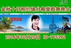 2016.10.20水兵梦里海蓝蓝