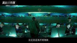 科幻灾难巨制《莫斯科陷落》定档2月2日  降维暴击毁天灭地