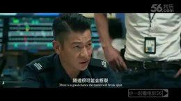 刘德华 姜武《拆弹专家》惊爆版预告 1吨C 4炸药降临香港