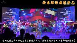 全国连锁鑫舞国际舞蹈培训学校九龙镇分校3分钟短视频