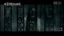 越南恐怖版下女《吓女的诱惑 The Housemaid  》中文预告片