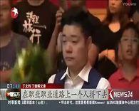 丁俊晖再创历史  揽133万奖金 冠军献给病逝的母亲