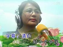 中国大舞台  曹海燕