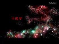 欢度春节 共筑中国梦