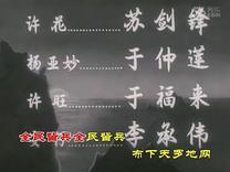 电影《南海的早晨》片头曲  我们是新中国的好儿女1
