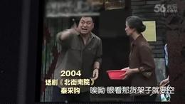 《无名者》新五虎视频