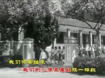 电影《雁鸿岭下》插曲  我们是新中国的少年儿童