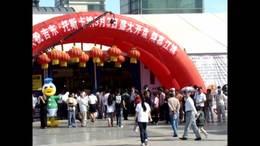 吉林市家居文化节