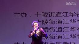 女声独唱:江山(2016.7.1 1)