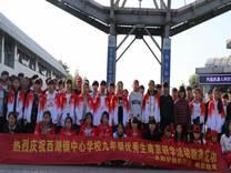 西湖中心校南京研学之旅