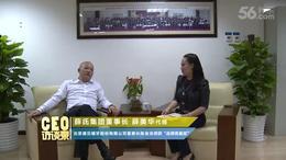 京视网CEO访谈录之——薛氏集团董事长 薛美华