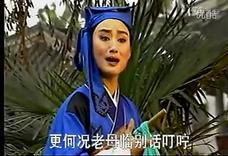 越剧电视剧【珍珠塔】何惠丽 周柳萍(上)