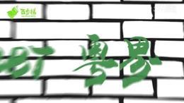 华工ISO BBT粤界Vol.1