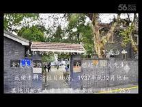 寻访南京大屠杀死难者遇难处