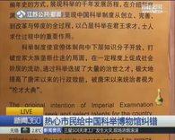 夏传寿:给中国科举博物馆指错