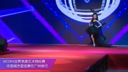 WCOPA世界表演艺术锦标赛少儿模特表演