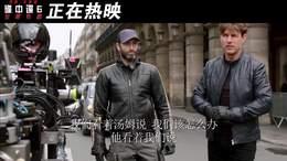 """《碟中谍6:全面瓦解》首周末票房破5.28亿 探秘巴黎""""极速飙车"""""""