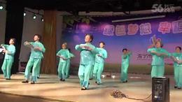 00015海宁退教协会舞蹈队、舞蹈