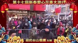 2016年纽约第17届新春爱心花车大游行【台山侨团方队专辑】...